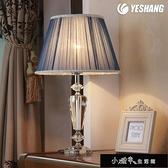 台燈 燁上現代時尚水晶台燈臥室床頭客廳燈飾燈具溫馨浪漫藍【2021歡樂購】