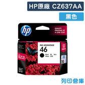原廠墨水匣 HP 黑色 NO.46 / CZ637AA / CZ637 / 637A /適用 HP 2520hc/2020hc
