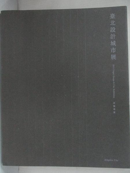 【書寶二手書T8/藝術_JPV】2013臺北設計城市展展覽專輯_臺北市政府文化局