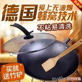 家用炒鍋不黏鍋無油煙燃氣灶電磁爐通用平底炒菜鍋具不沾鐵鍋炒勺igo 美芭