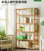 木马人简易书架收纳置物架简约现代实木多层落地儿童桌上学生书櫃igo『潮流世家』
