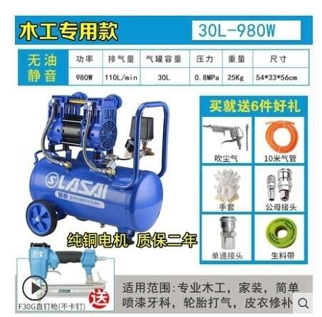 氣泵空壓機小型空氣壓縮機家用無油靜音220V木工噴漆打沖氣泵 mks極速出貨