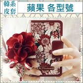 蘋果 IPhone7 6s 4.7吋 Plus 5.5吋 SE 紅色向日葵 皮套 插卡 磁扣 手機套 吊飾款 保護套 [送吊飾]PZ