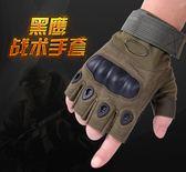 半指手套男秋冬戶外戰術手套