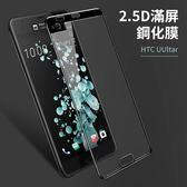 HTC Desire 12 12 Plus 2.5D全膠 電鍍絲印 滿屏 鋼化膜 螢幕保護貼 防爆 防摔 玻璃貼 鋼化玻璃膜