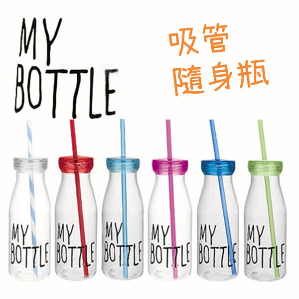 水杯  My Bottle透明吸管耐用隨身540ml 寬口杯 水瓶 吸管 運動水壼 食品級PP 【KCP010】-收納女王