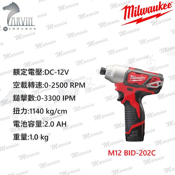 美沃奇 Milwaukee 12V鋰電衝擊起子 M12 BID-202C 附2顆鋰電池