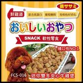 *WANG*【FCS-016】台灣鮮雞道-軟性零食《迷你雙冬夾心牛雞堡-短切》235g