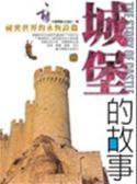 (二手書)城堡的故事