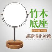 歐式8英寸竹木底座鏡時尚創意雙面台式化妝鏡jy放大梳妝美容鏡 七夕情人節促銷