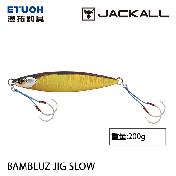 漁拓釣具 JACKALL BAMBLUZ JIG SLOW 200g [船釣鐵板]