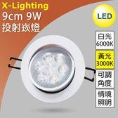LED 可調崁燈9cm 開孔 9W  白黃 全電壓 嵌燈/筒燈  杯燈 投射燈 X-Lighting