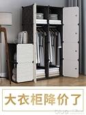 簡易布藝掛衣櫃衣櫥收納櫃子宿舍組裝塑料家用臥室簡約單人小戶型YYJ 【全館免運】