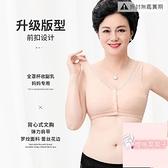 前扣大碼媽媽內衣無鋼圈純棉胸罩中年老年人女背心式【櫻桃菜菜子】