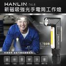HANLIN-T6L8 新磁吸強光手電筒工作燈/手電筒/頭燈 COB USB直充@四保