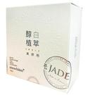 【達觀國際】醇白植粹美妍粉(30包/盒)x1盒_蛋奶素可食