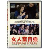 【停看聽音響唱片】【DVD】女人當自強