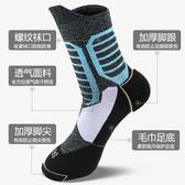精英籃球襪子運動男夏季長中高筒毛巾女士跑步登山專業足球訓練襪