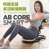 多 仰臥板收腹機仰臥起坐輔助器健身器材家用懶人 自動腹肌聖誕節