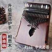 拇指琴卡林巴琴17音初學者手指鋼琴手指琴卡靈巴琴樂器 JY16039【Pink中大尺碼】