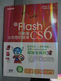 【書寶二手書T8/電腦_WET】用Flash CS6玩動畫比你想的簡單_鄧文淵_附光碟