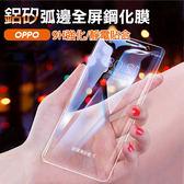 OPPO R11S系列 鋼化膜 鋁矽弧邊9H全屏靜電吸附鋼化玻璃貼(二款)【CSPT21】