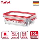 法國特福Tefal 德國EMSA原裝無縫膠圈耐熱玻璃保鮮盒(700ML長方型)