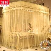 蚊帳伸縮蚊帳U型落地支架1.2公主風雙人1.5家用1.8m2米床2.2加密加厚 XW全館滿額85折