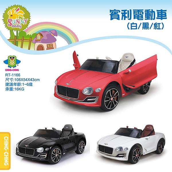 【親親】賓利電動車