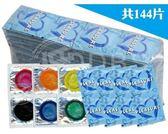樂趣 保險套 144片 (六色-紅黃黑藍橘綠)C0581 (衛生套/超薄/螺紋/激情/快感/入【套套先生】