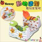 嬰兒防側翻枕頭 可愛動物側睡枕-JoyBaby