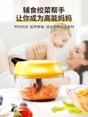 寶寶輔食絞菜機手動絞肉機手拉碎菜器攪碎機絞餡機家用小型碎肉機