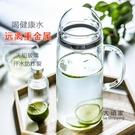 玻璃冷水壺 夏天兒童水瓶全密封玻璃水壺耐熱高溫防爆冷水壺涼水杯晾白開扎壺 1色