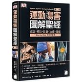 運動傷害圖解聖經 (成因.預防.診斷.治療.復健)(2版)