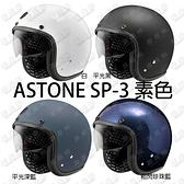 安全帽 ASTONE 法國 SP3 SP-3 素色 復古帽 半罩 安全帽 內藏鏡片 插扣 內襯全可拆