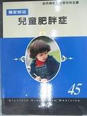 【書寶二手書T1/醫療_CC2】專家解答兒童肥胖症_史丹佛家庭醫學百科全書45