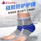 護腳踝套-籃球運動護踝男繃帶護腳踝護裸腳脖護套護腕腳踝襪套 提拉米蘇