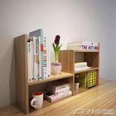 創意桌面書架置物架兒童宿舍書柜書架簡易桌上學生用辦公室收納架igo  潮流前線