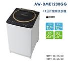 TOSHIBA東芝SDD變頻12公斤洗衣機 (AW-DME1200GG)(金耀黑)含安裝+舊機回收