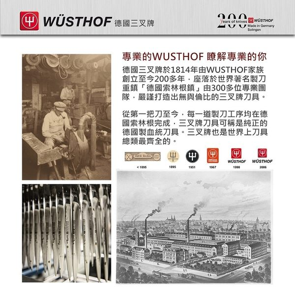《WUSTHOF》德國三叉牌EPICURE 16cm主廚刀
