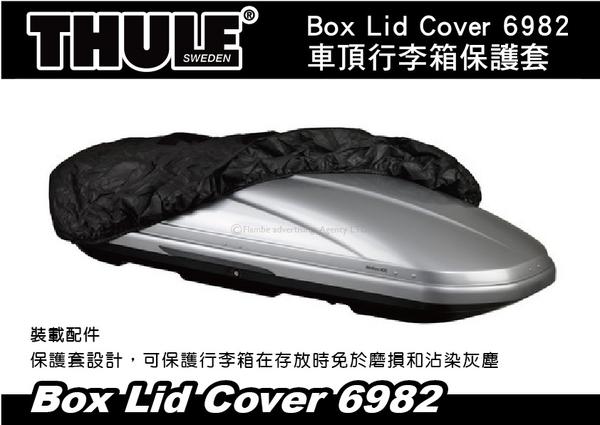   MyRack   Thule Box Lid Cover 6982 車頂行李箱保護套 適合尺寸500/600/700