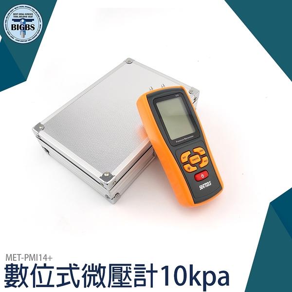 掌上型壓差計 微壓力計 數位式 MET-PMI14+ 微壓表 微壓錶 爐壓 差壓