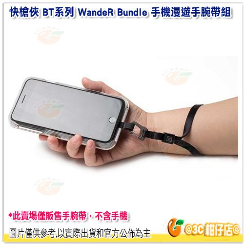 快槍俠 WandeR Bundle BTWB BT系列 手機漫遊手腕帶組 公司貨 手機繩 掛繩 防摔 手腕繩 腕繩