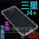 【氣墊空壓殼】SAMSUNG 三星 Galaxy J4+/J4 Plus J415 6吋 防摔氣囊輕薄保護殼/防護殼手機背蓋