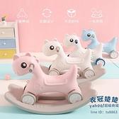 搖搖馬 兒童搖搖馬寶寶木馬一周歲生日禮物搖搖樂滑步車玩具嬰兒搖椅兩用【快速出貨】