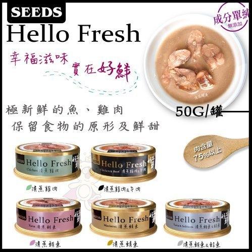 《48HR快速出貨》*KING*【24罐】聖萊西Seeds惜時《HELLO FRESH 好鮮原汁湯罐》50g/罐 五種口味可選