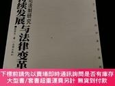 二手書博民逛書店罕見可持續發展與法律變革·21世紀法制研究Y462357 陳泉生 著 法律出版社 ISBN: