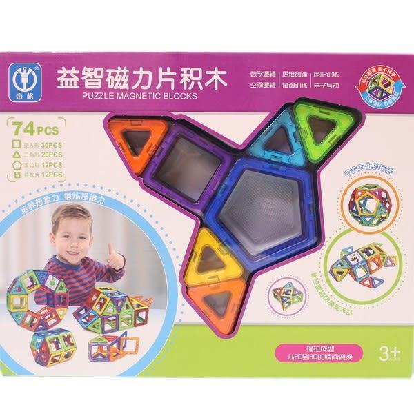 帝格 益智磁力片積木 74PCS 磁性積木 3322/一盒入{促1800} 立體提拉 百變造型益智玩具 磁性建構片