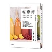 輕療癒(超級食物精力湯.排毒防癌抗三高)