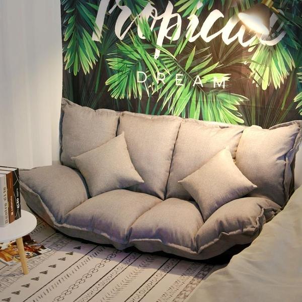 懶人沙發 榻榻米小戶型客廳房間臥室單雙人靠背折疊落地沙發床兩用【幸福小屋】